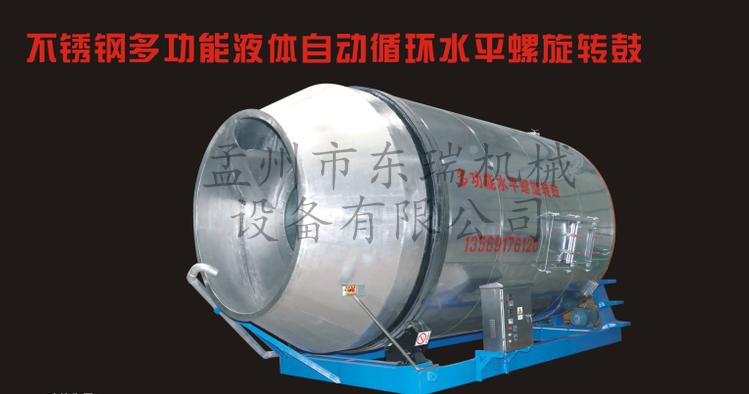 必威betway下载多功能液体自动循环水平螺旋必威体育手机版本下载安装1