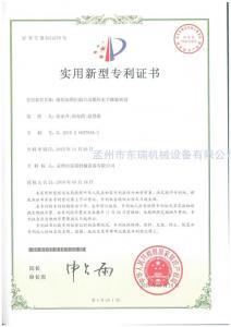 自动循环水平螺旋必威体育手机版本下载安装专利证书